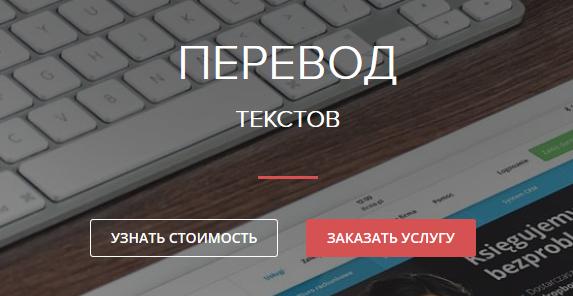 Услуги перевода текстов